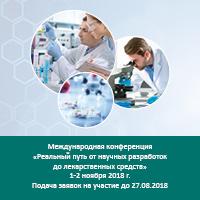 1-2 ноября Реальный путь от научных разработок до лекарственных средств