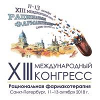 11-13 октября 2018 Рациональная фармакотерапия
