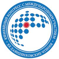 27-28 сентября '18 Давиденковские чтения