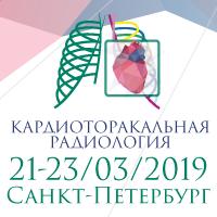 VI Международный конгресс и школа для врачей  «Кардиоторакальная радиология»