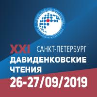26-27 сентября 2019 Давиденковские чтения