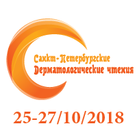 25-27окт2018 Санкт-Петербургские дерматологические чтения