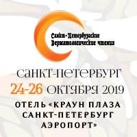 24-26 октября 2019 Санкт-Петербургские дерматологические чтения