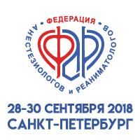 28-30 сентября Федерация анестезиологов и реаниматологов