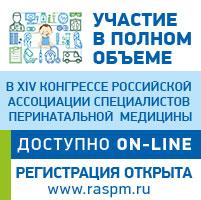 6-7 октября Конгресс РАСПМ 2019
