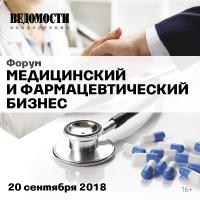 Форум «Медицинский и фармацевтический бизнес», 20 сентября