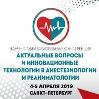 04-05апреля 2019 Актуальные вопросы и инновационные технологии в анестезиологии и реаниматологии