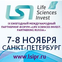 7-8 ноября 2019 годаLife Sciences Invest