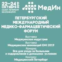 22-24 октября 2019 г. «Медицинская индустрия»