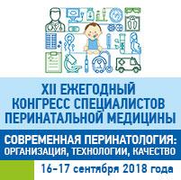 16 – 17 сентября 2018, Современная перинатология