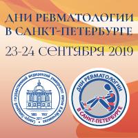 23-24сент «Дни ревматологии в Санкт-Петербурге – 2019»