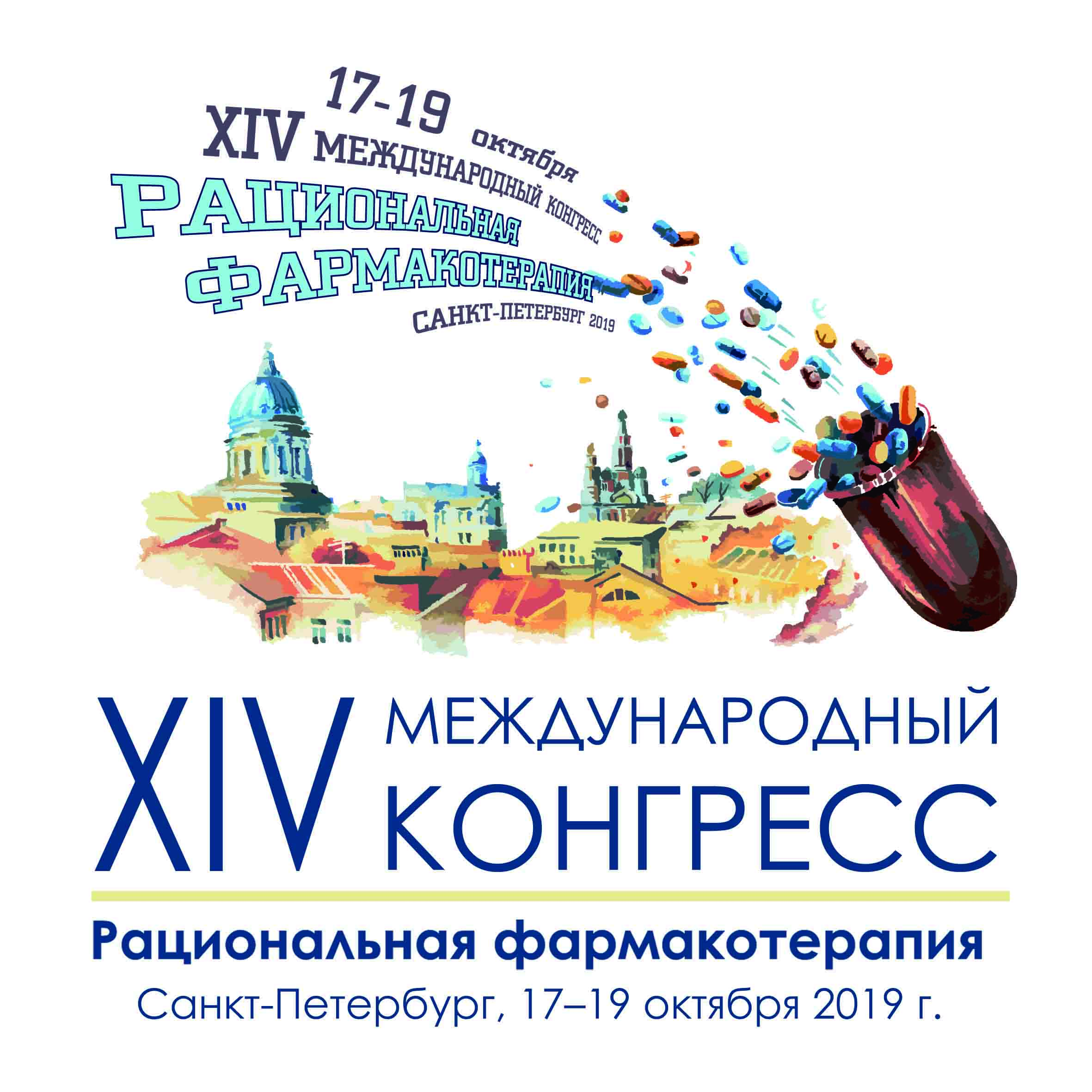 17-19 октября Рациональная фармакотерапия
