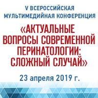 23 апреля  «Актуальные вопросы современной перинатологии: «Сложный случай»