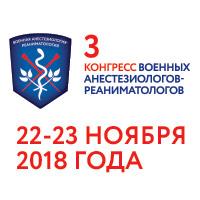 22-23 ноября III Конгресс военных анестезиологов-реаниматологов