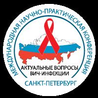 10-11 июня 2019 года Международная научно-практическая конференция «Актуальные вопросы ВИЧ-инфекции»